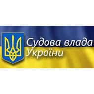Судова влада України (ДСА)