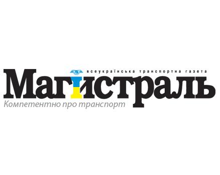 ДП Редакція газети Магістраль