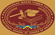 Національна школа суддів